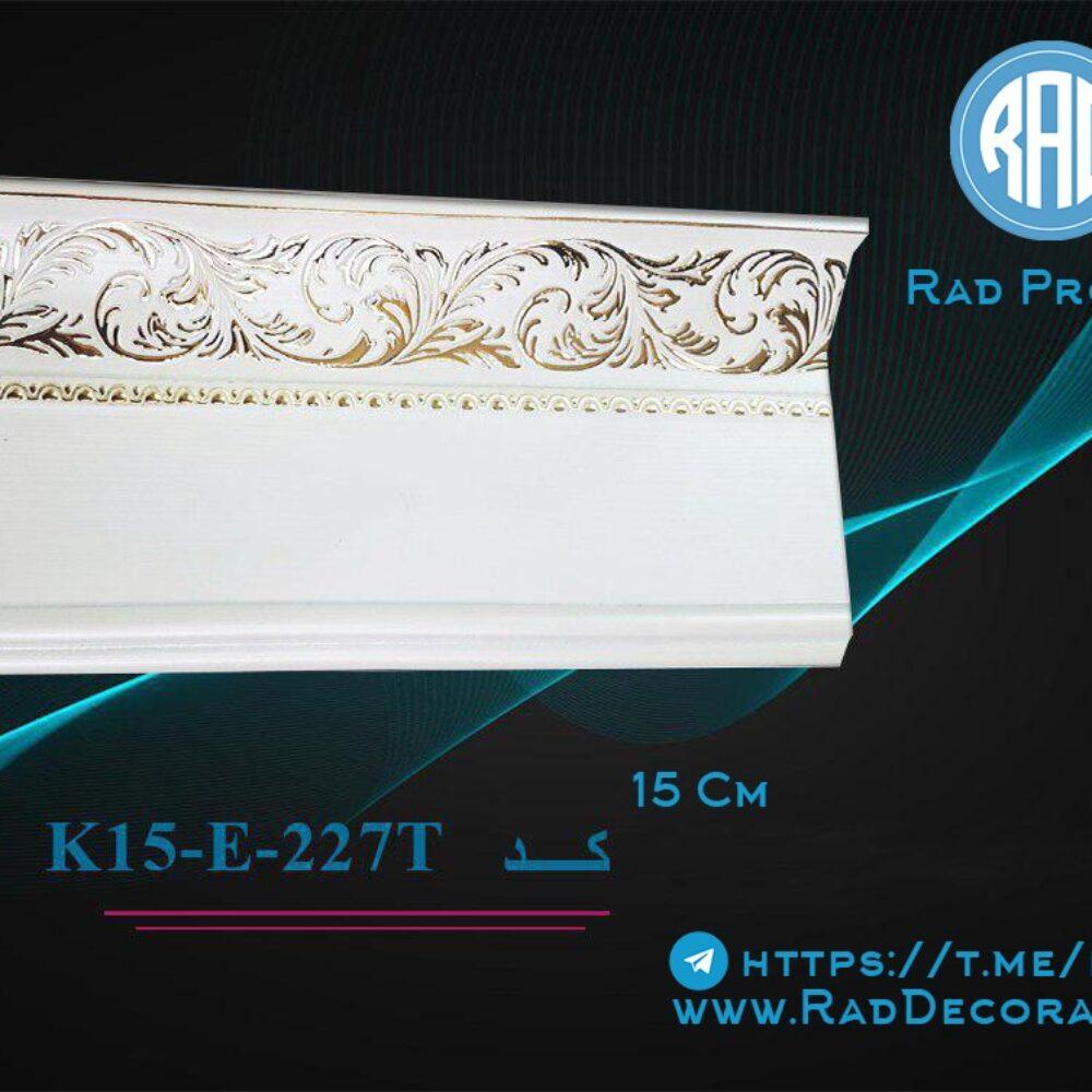 K15-E-227T