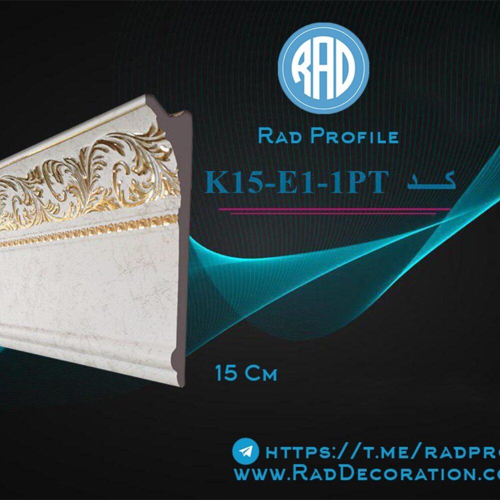 K15-E1-1PT