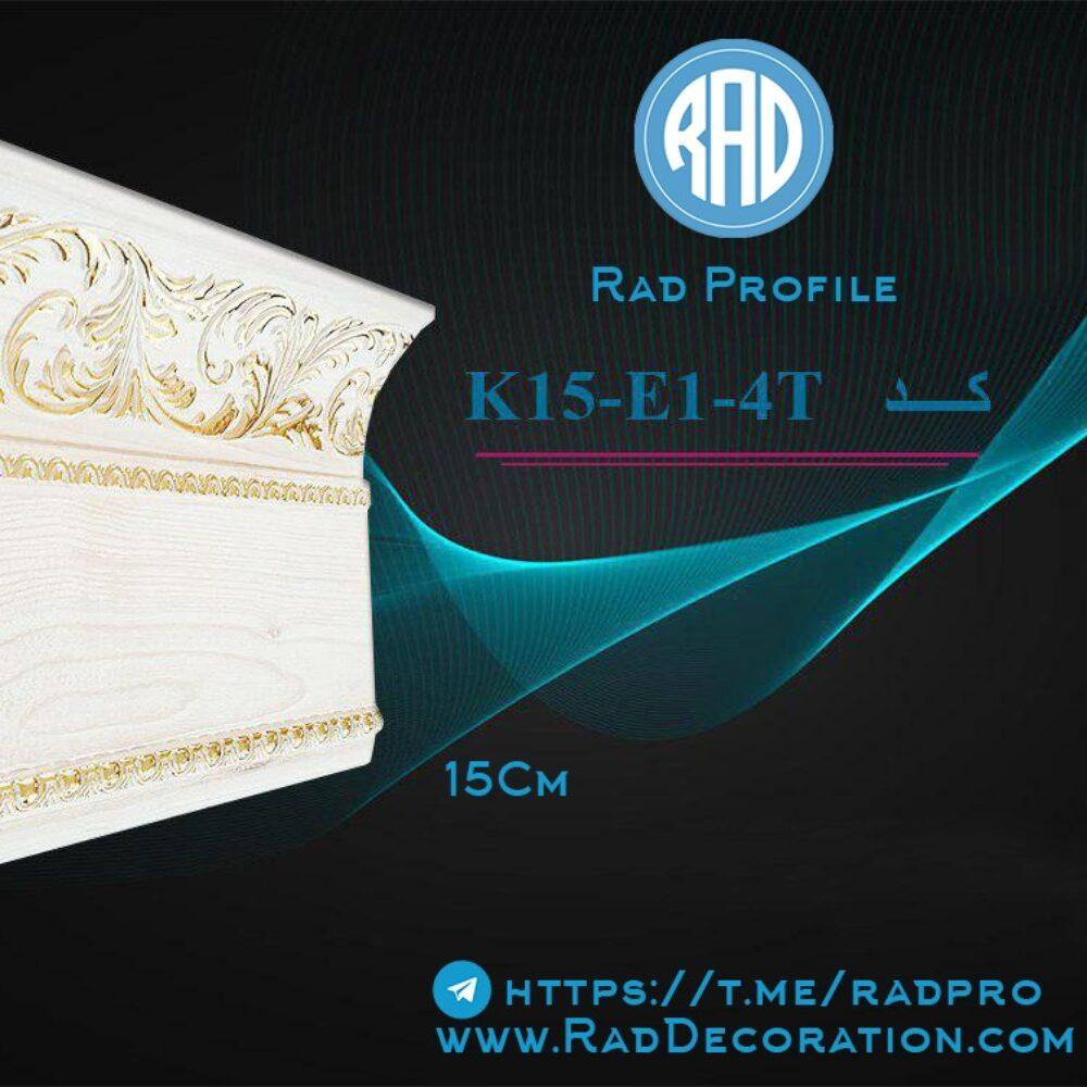 K15-E1-4T