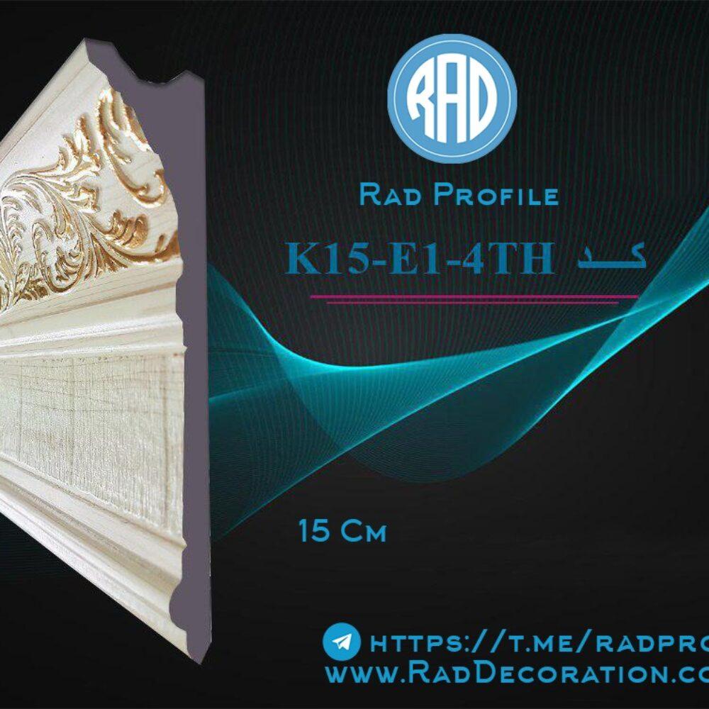 K15-E1-4TH