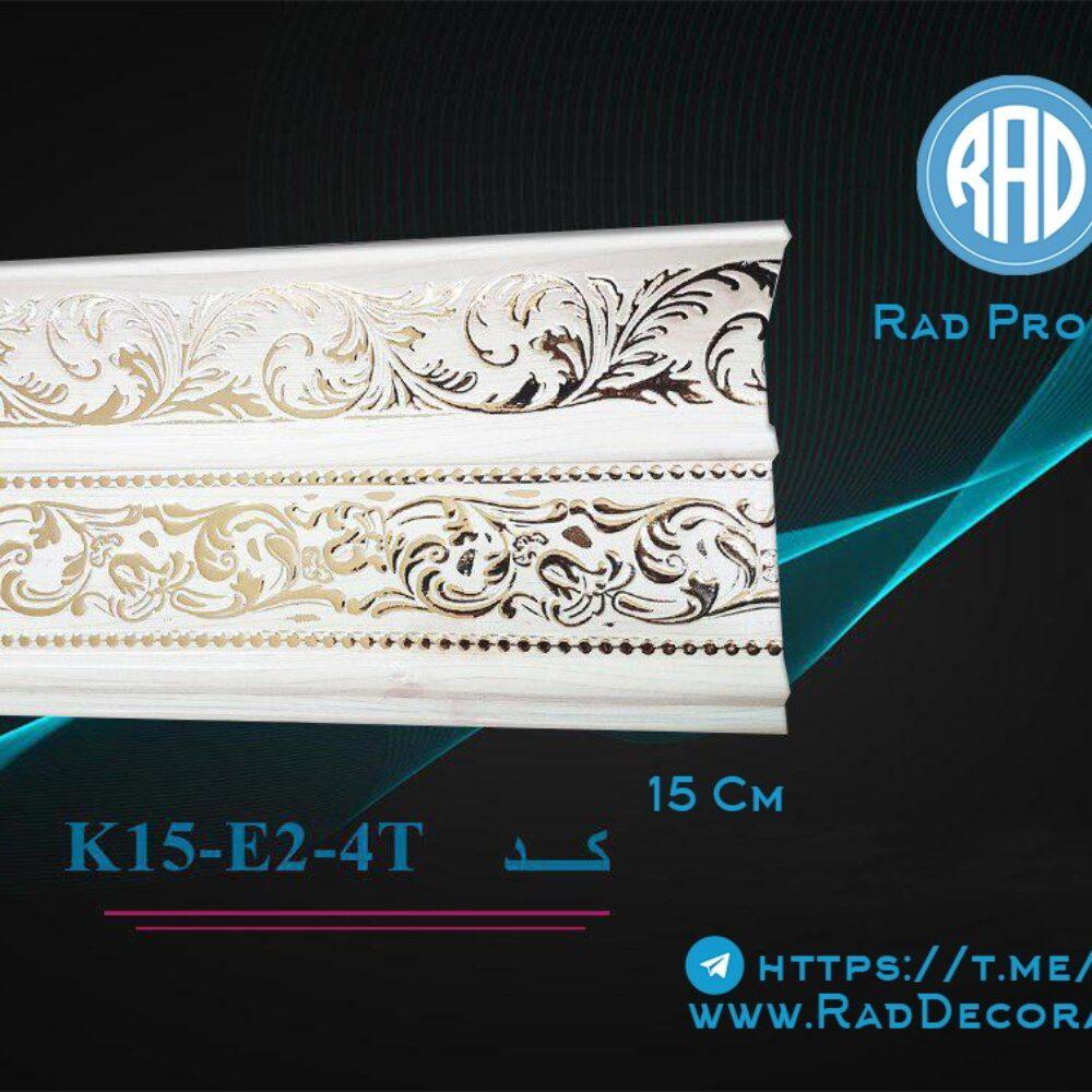 K15-E2-4T(2)