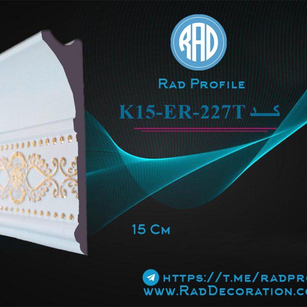 K15-ER-227T
