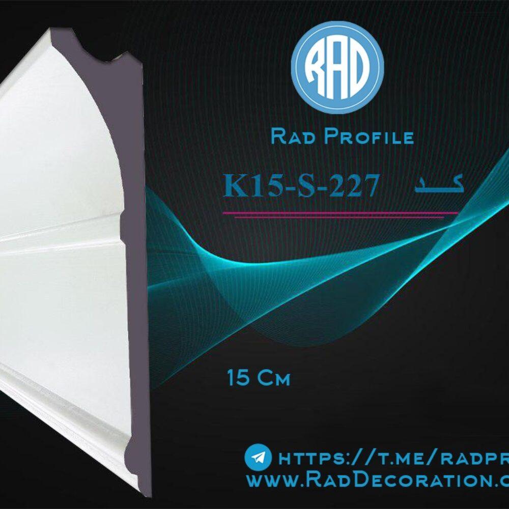 K15-S-227
