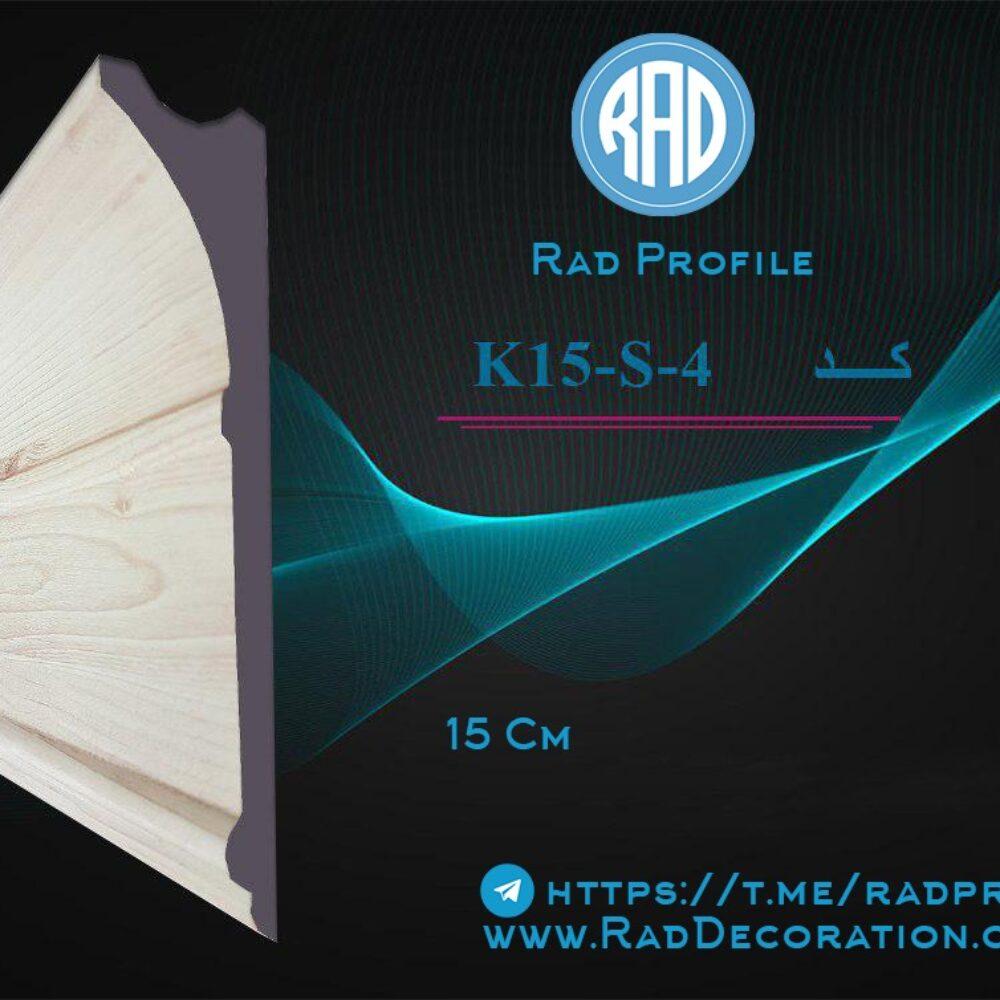 K15-S-4