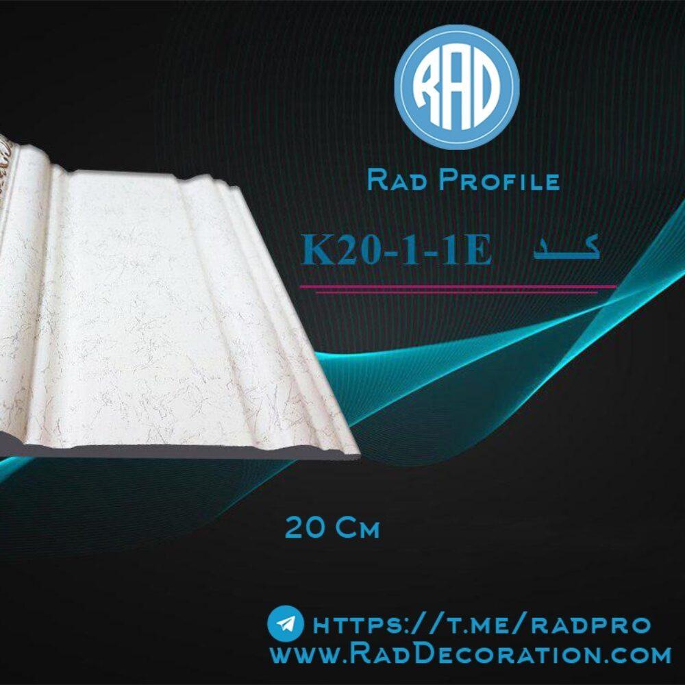 K20-1-1E