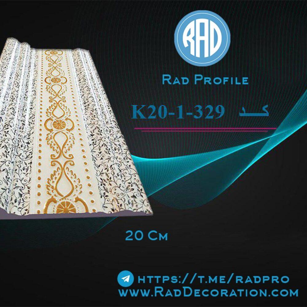 K20-1-329